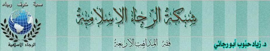 شبكة الرجاء الإسلامية