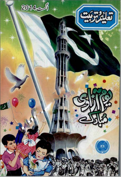 Taleem o Tarbiat August 2014 Urdu Magazine For children
