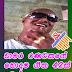 Chamara Ranawaka Sinhala Mp3 Songs