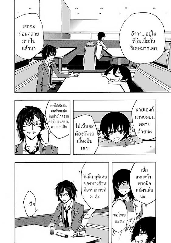 อ่านการ์ตูน Kamimura Yuuka Wa Kou Itta 3 ภาพที่ 24
