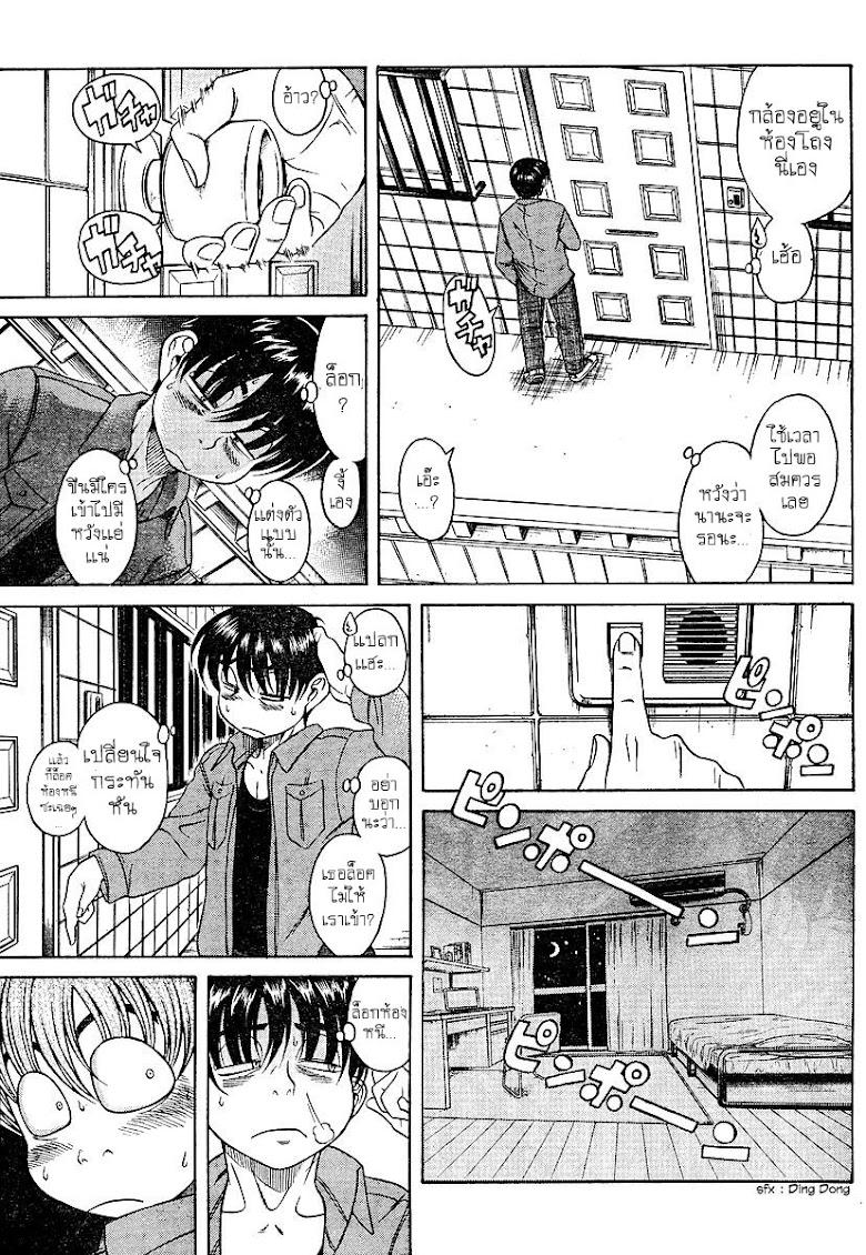 Nana to Kaoru 8 - หน้า 21