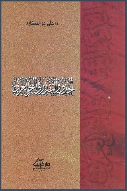 الحذف والتقدير في النحو العربي - علي أبو المكارم