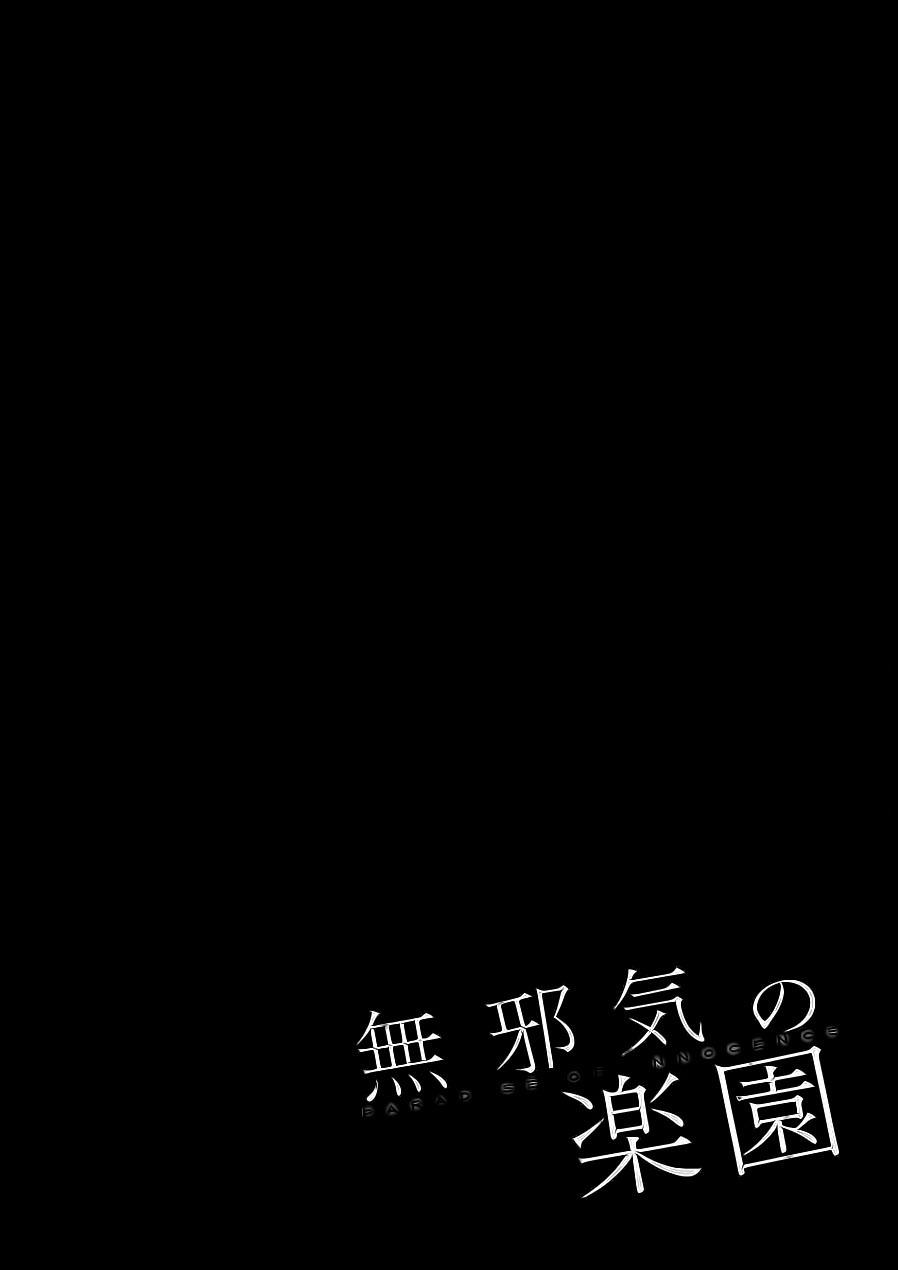 Hình ảnh Mujaki%2Bno%2Brakuen%2B %2Bchap%2B45022 in [Siêu phẩm] Mujaki no Rakuen Hentai Series