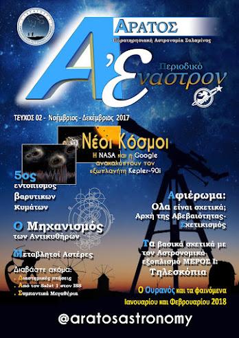 Περιοδικό ¨Εναστρον¨