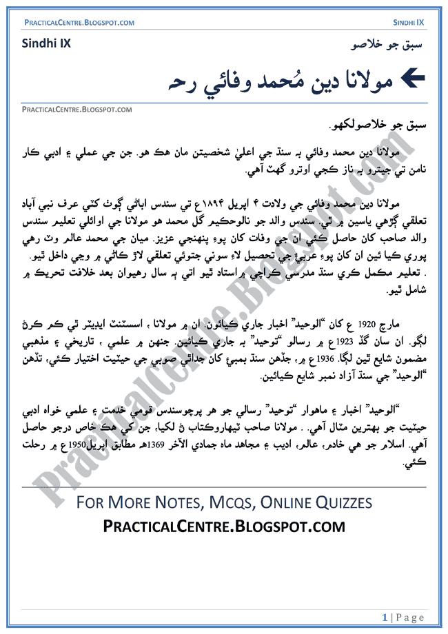 maulana-deen-muhammad-wafai-sabaq-ka-khulasa-sindhi-notes-ix