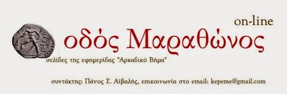 ΜΑΡΑΘΩΝΑΣ: Πήρε την ονομασία της από τον τοπικό ήρωα Μάραθο