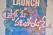 Pyar Mein Padipoyane Trailer Launch-thumbnail-3
