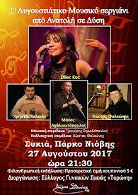 1ο Αυγουστιάτικο Μουσικό Σεργιάνι από Ανατολή σε Δύση Συκιά 27-8-17