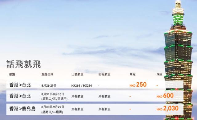 香港航空「話飛就飛」 台北 $600、鹿兒島 $2030起,無航班限制,今晚(8月18日)零晨12點開賣。