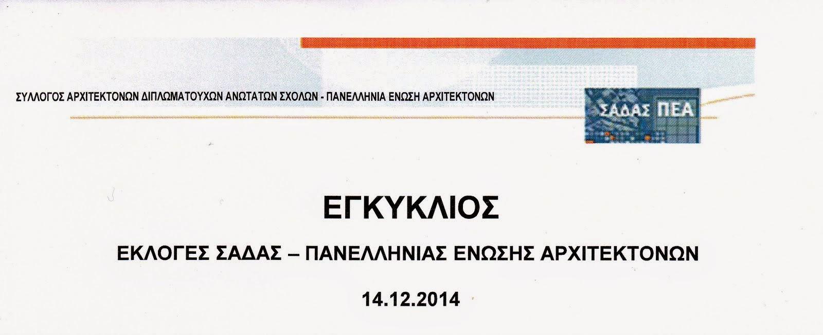Εκλογές ΣΑΔΑΣ-ΠΕΑ / 14.12.2014 / Η ΔΙΑΔΙΚΑΣΙΑ