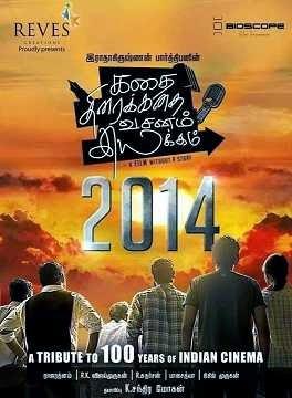 kathai thiraikathai vasanam iyakkam thiri vimarsanam, kathai thiraikathai vasanam iyakkam review, Aug 15the release tamil movie review, Tamil cinema thirai vimarsanam, Parthiban new movie vimarsanam