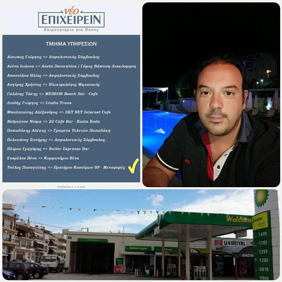 Τσέλος Παναγιώτης : Υποψήφιος για το επιμελητήριο