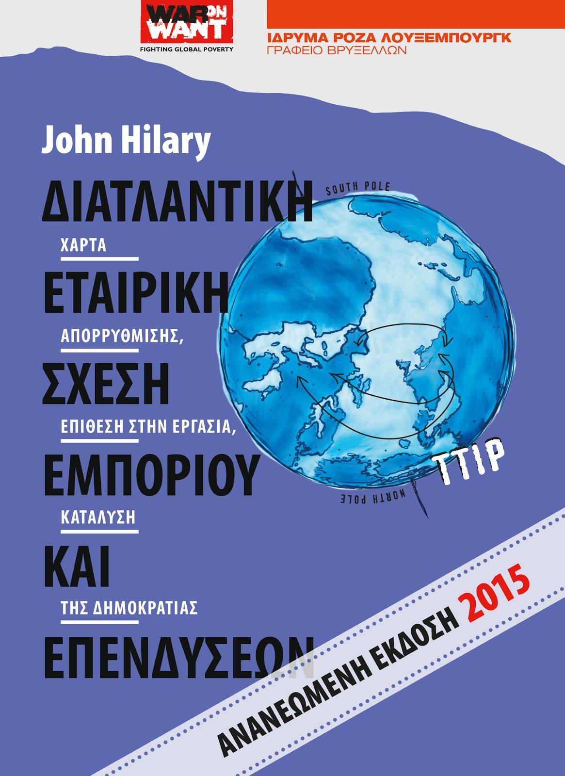 Διατλαντική Εταιρική Σχέση Εμπορίου και Επενδύσεων (TTIP)