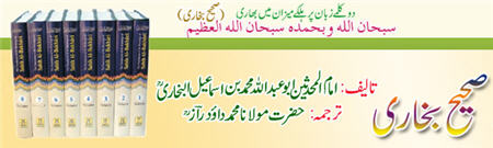 Download Sahih Bukhari Software