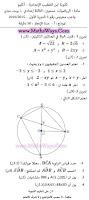 اختبار كتابي رقم 3 للثالثة اعدادي - الترتيب والعمليات والمثلثات المتشابهة