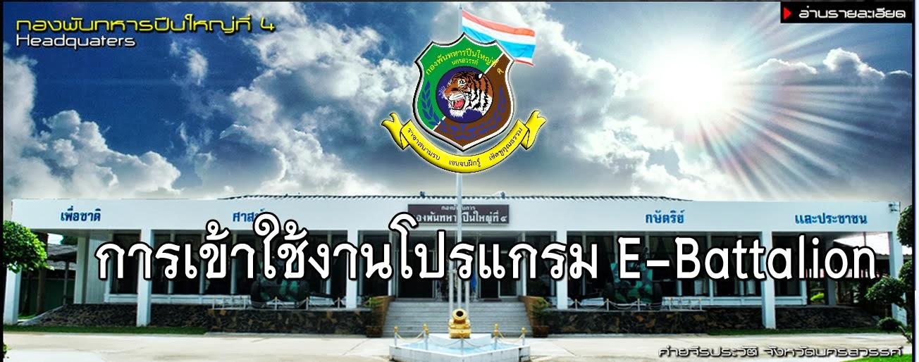 ระบบสารสนเทศทางทหารระดับกองพัน e-battalion