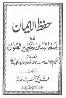 Hifzul Ieemaan
