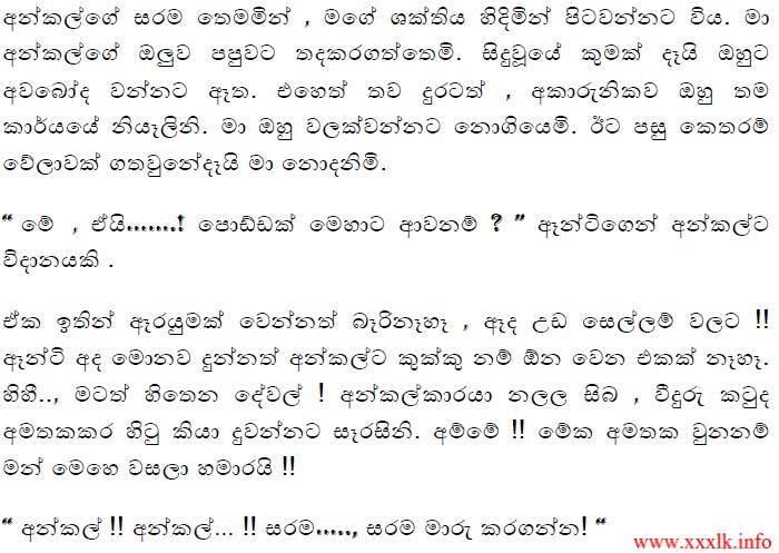 Sinhala songs shinhala lanka sri wal katha pdf wela sexy wallpapers