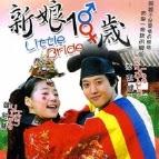 Phim Cô Dâu Nhỏ Xinh
