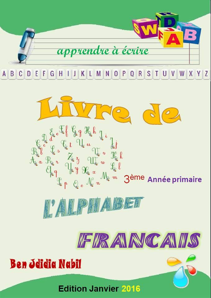 وثائق المعل م الت ونسي Livre De L Alphabet Francais 3eme