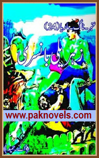 Zehreeli Bansiri Urdu Novel by A Hameed