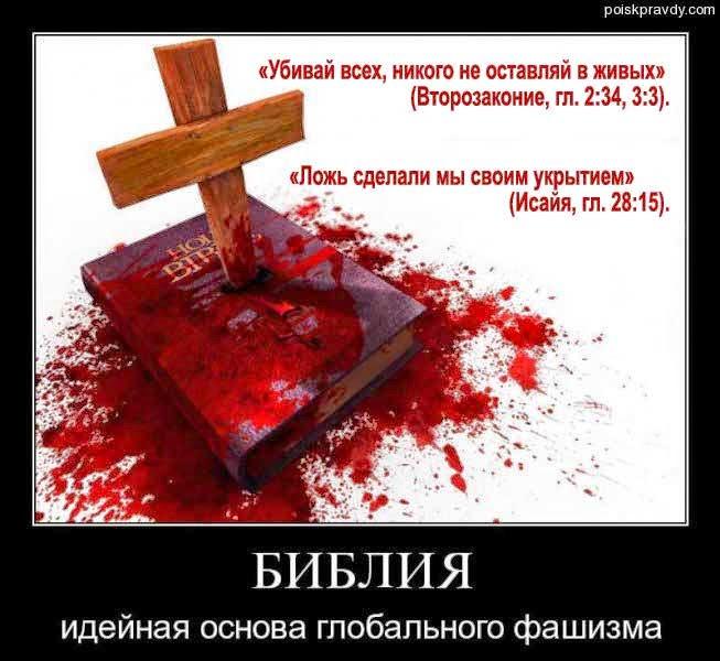 БИБЛИЯ-КНИГА САТАНЫ!