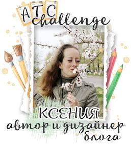 Ксения АВТОР ATC-Challenge