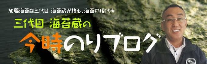 三代目海苔蔵の今時のりブログ