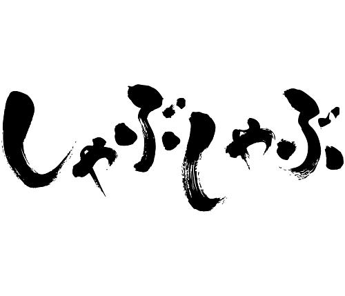Brushed japanese as shabushabu