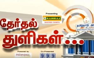 Election Snippets  – (02/02/16) | Puthiyathalaimurai TV
