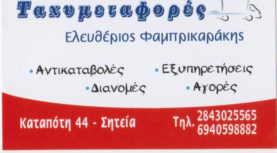 Υπηρεσίες κούριερ και γραφείο Διανομής φυλλαδίων.