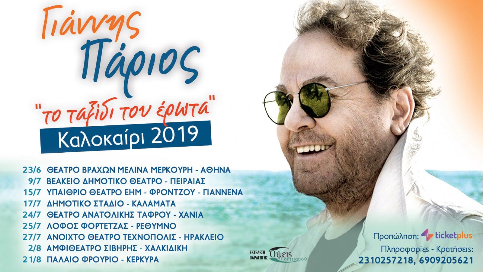"""Γιάννης Πάριος """" Το ταξίδι του έρωτα """" Καλοκαίρι 2019"""