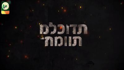 فيلم كمائن الموت  إنتاج كتائب القسام