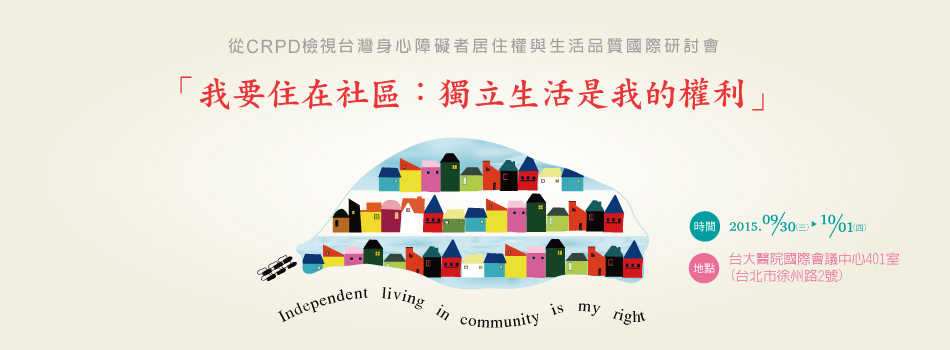 「我要住在社區,獨立生活是我的權利」