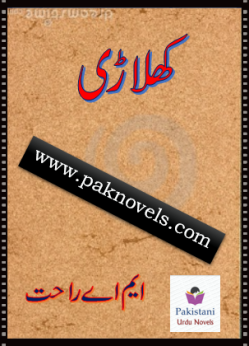 Khilari Novel by M.A.Rahat