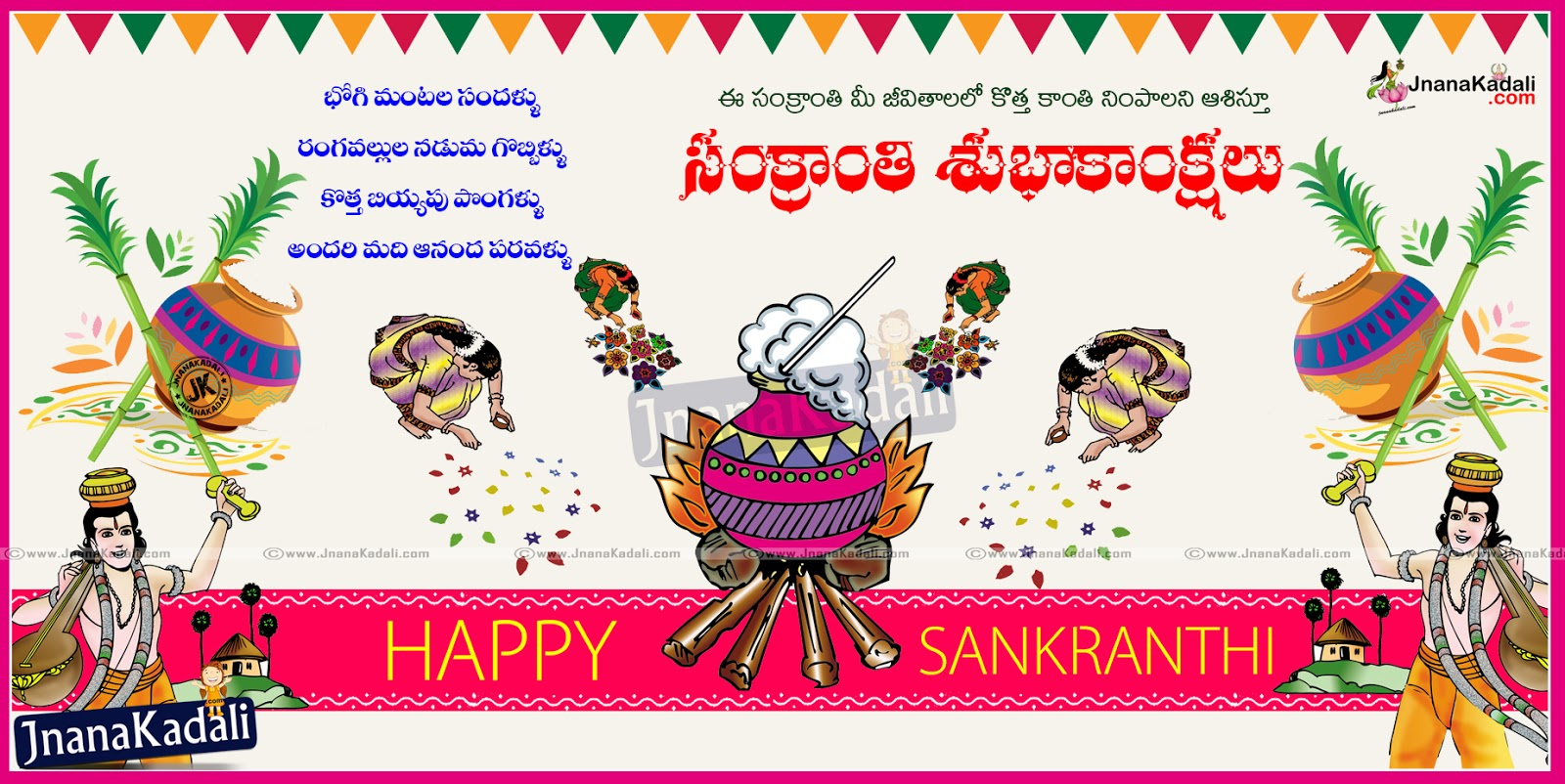 essay on sankranti festival in telugu Makara sankranti, also known as makaraa sankrānti (sanskrit: मकर  सङ्क्रान्ति) or  makara sankranti is one of the few ancient indian festivals  that has been  they also make beautiful and ornate drawings and patterns on  the ground with chalk or flour, called rangoli or muggu in telugu, in front of  their homes.