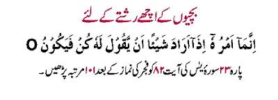 Shadi Ke Liye Dua 19 Wazaif Rishtay Ke ~ Allah, Islam, Quran ...