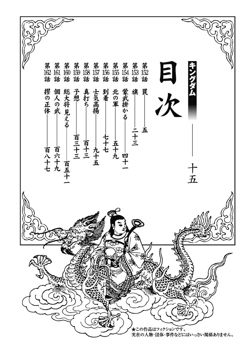 Kingdom - Vương Giả Thiên Hạ Chapter 152 page 4 - IZTruyenTranh.com