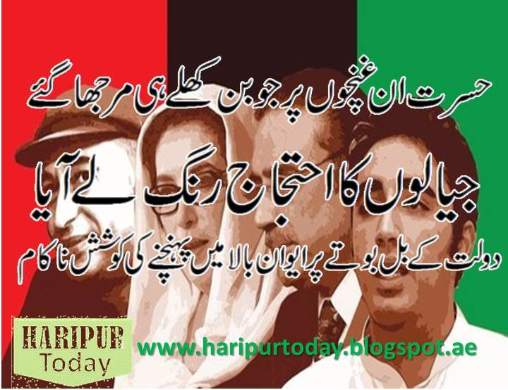 PPP Haripur