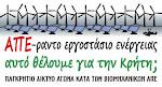 σελιδα του παγκρητιου δικτυου αγωνα κατα των βιομηχανικων απε