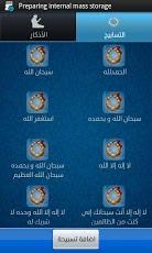 تحميل تطبيق اذكاري Azkari للاندرويد مجانا