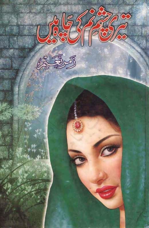 Teri chasham e num ki chah mein by Zumar Naheem pdf.