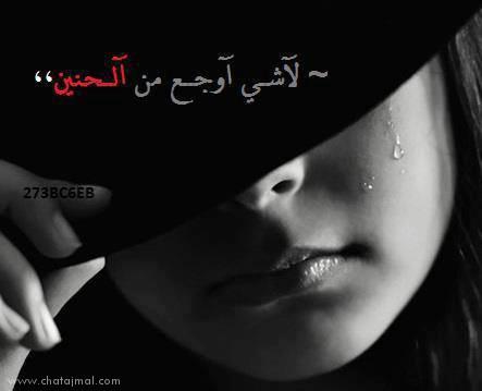 صور حب حزينه ودموع 2013 اجمل صور الحب
