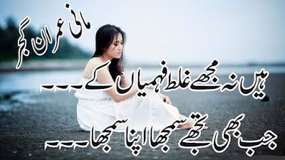 Hain Na Mujhe