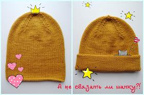 """Проект """"А не связать ли шапку?!"""""""