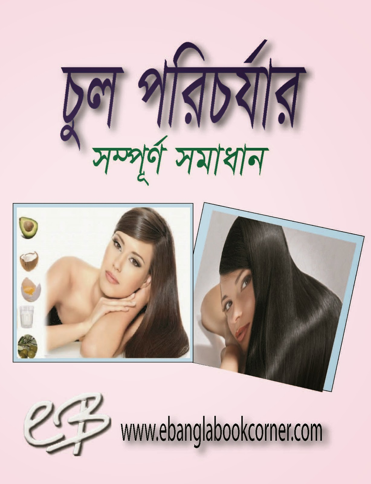 A complete solution of hair care pdf download