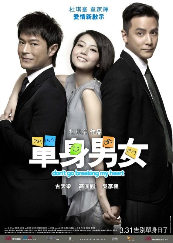 Don't Go Breaking My Heart (2011) 3 หัวใจ ให้ได้แค่นายคนเดียว - ดูหนังใหม่,หนัง HD,ดูหนังออนไลน์,หนังมาสเตอร์