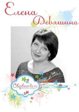 Елена Девяшина