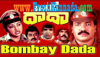 Bambay Dada (1991) Kannada Movie Mp3 Songs Free Download