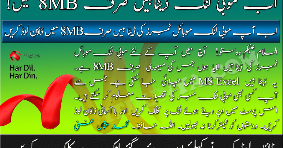 mobilink jazz mobile numbers database